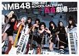 NMB48スクールカレンダー THE百合劇場 木下百花presents 2016-2017