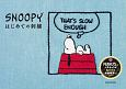 SNOOPY はじめての刺繍