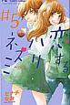 恋するハリネズミ (5)