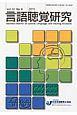 言語聴覚研究 12-4