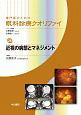 専門医のための眼科診療クオリファイ 近視の病態とマネジメント (28)