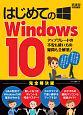 はじめてのWindows10<完全解決版> アップグレードの不安も使い方の疑問も全解消!