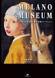 MELANO MUSEUM イタリニャ大公国、猫の名画コレクション
