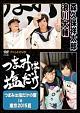 「つまみは塩だけ」イベントDVD「つまみは塩だけの宴in東京2015夏」
