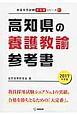 高知県の養護教諭 参考書 2017