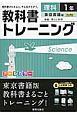 教科書トレーニング 新編・新しい科学 理科 1年<東京書籍版・改訂> 平成28年