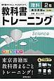 教科書トレーニング 新編・新しい科学 理科 2年<東京書籍版・改訂> 平成28年