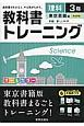 教科書トレーニング 新編・新しい科学 理科 3年<東京書籍版・改訂> 平成28年