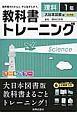 教科書トレーニング 理科の世界<新版> 理科 1年<大日本図書版・改訂> 平成28年