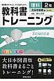 教科書トレーニング 理科の世界<新版> 理科 2年<大日本図書版・改訂> 平成28年