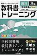 教科書トレーニング 中学校科学 理科 2年<学校図書版・改訂> 平成28年