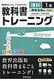 教科書トレーニング 自然の探究・中学校理科 理科 1年<教育出版版・改訂> 平成28年