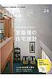 建築知識ビルダーズ 宮脇檀の住宅設計 工務店・リフォーム会社で働く人のための仕事誌(24)