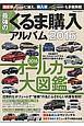 最強のくるま購入アルバム 2016 国産車&輸入車を多数掲載したボリューム満点の『くる