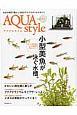 Aqua Style 小型美魚が泳ぐ水槽。 水辺の自然で暮らしを彩るライフスタイルマガジン(4)