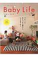 Baby Life 2016Spring ベビーとおしゃれな暮らし、してますか? ベビーとの暮らしにもスタイルを!