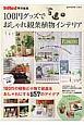 100円グッズでおしゃれ観葉植物インテリア InRed特別編集 100均の植物と小物で部屋をおしゃれにする157の