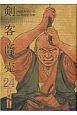 剣客商売 (24)