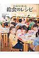 子どもがよく食べる給食のレシピ105 「おかわり!」が聞こえる幼稚園・保育園の献立