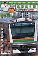 東海道本線 みんなの鉄道DVD BOOKシリーズ