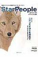 Star People 2016Spring 特集:ニホンオオカミを求めて 覚醒のライフスタイルを提案するスピリチュアル・マガ(58)