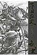 平田弘史時代劇画選画集 武士<復刊新装版>