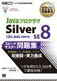 Javaプログラマ Silver SE8 スピードマスター問題集 オラクル認定資格試験学習書