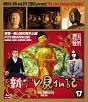 新TV見仏記17 京都・南山城の隠れ仏編