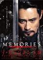 メモリーズ 追憶の剣 豪華版 Blu-ray BOX
