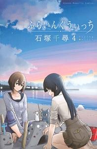 ふらいんぐうぃっち(4)