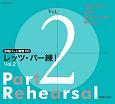 レッツ・パー練! 合唱パート練習用CD (2)