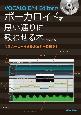 VOCALOID4 Editorでボーカロイドを思い通りに歌わせる本 DVD-ROM付 付属ムービーで操作方法が一目瞭然!