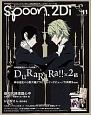 spoon. 2Di 表紙巻頭特集:「デュラララ!!×2結」/Wカバー「昭和元禄落語心中」 (11)