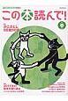 この本読んで! 2016春 特集:かこさとし90歳90冊 絵本と読みきかせの情報誌(58)