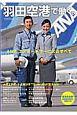 羽田空港で働く。 ANAエアポートサービスのすべて