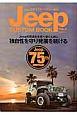 Jeep CUSTOM BOOK 最旬カスタマイズガイド2016 (3)