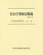 官公庁契約法精義 2016