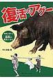 復活のアグー 琉球に生きる島豚-シマウヮー-の歴史と文化