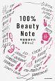 100% Beauty Note 早坂香須子の美容A to Z