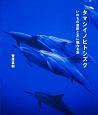 タマシイノヒトシズク いのちの息吹と水に触れる旅