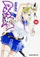 マケン姫っ!-MAKEN-KI!- (16)