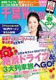 千葉Walker 2016春・GW 絶景ドライブ&3大列車旅へGO!