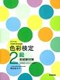 色彩検定 2級 本試験対策 2017 文部科学省後援