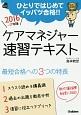 ケアマネジャー速習テキスト 2016~2017 ひとりではじめてイッパツ合格!!