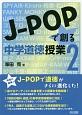 J-POPで創る中学道徳授業 (2)