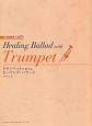 トランペットで奏でるヒーリング・バラード CD・パート譜付
