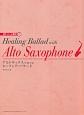 アルトサックスで奏でるヒーリング・バラード CD・パート譜付