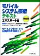 MCPC モバイルシステム技術検定試験 1級 対応 モバイルシステム技術テキスト<第6版> エキスパート編