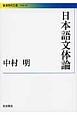 日本語文体論