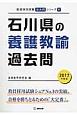 石川県の養護教諭 過去問 2017
